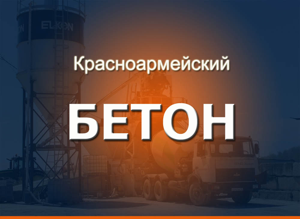 Бетон красноармейский завод бетон в15 w6 f150 купить